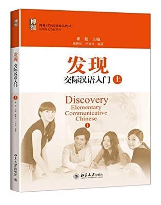 发现:交际汉语入门.pdf