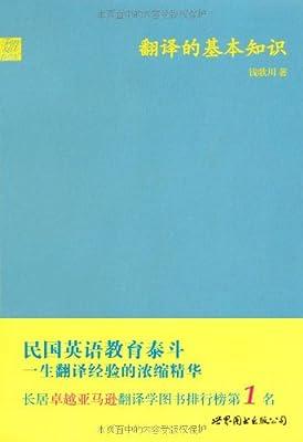 翻译的基本知识.pdf