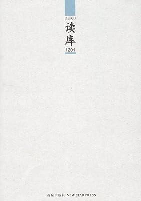 读库1201.pdf
