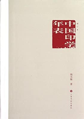 中国印学年表.pdf