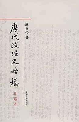 唐代政治史略稿.pdf