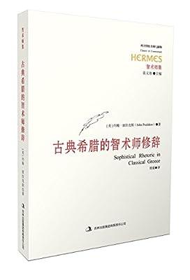 古典希腊的智术师修辞.pdf