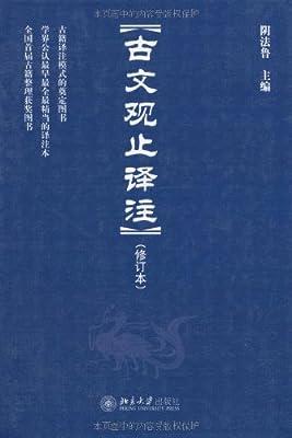 古文观止译注.pdf