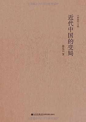 近代中国的变局.pdf