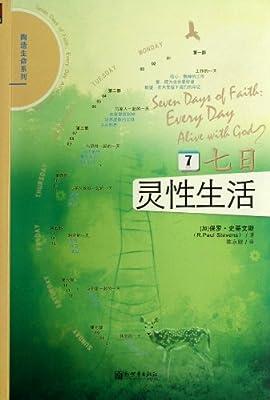 七日灵性生活.pdf