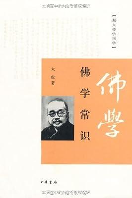 跟大师学国学:佛学常识.pdf