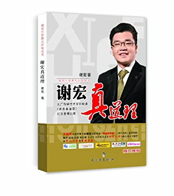 成功生养教大讲堂丛书:谢宏真道理.pdf