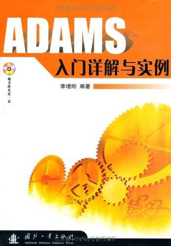 ADAMS入门详解与实例-图片