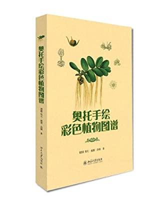 奥托手绘彩色植物图谱.pdf