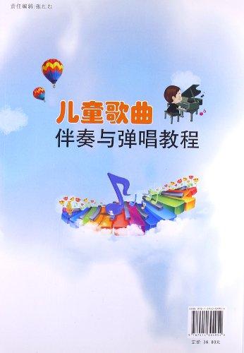 幼儿师范院校适用教材:儿童歌曲伴奏与弹唱教程