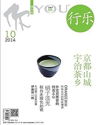 行乐:京都山城·宇治茶乡.pdf