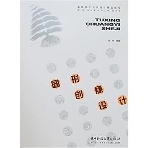 图形创意设计/柳林-图书-亚马逊图片