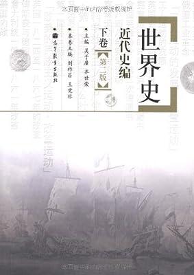 世界史:近代史编.pdf
