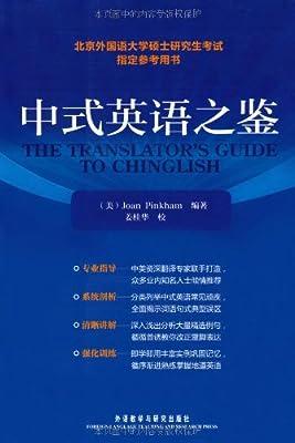 北京外国语大学硕士研究生考试指定参考用书:中式英语之鉴.pdf