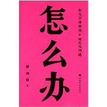 :中文字体设计和跨文化沟通/中国字体出书画风上海ps如何设计图片