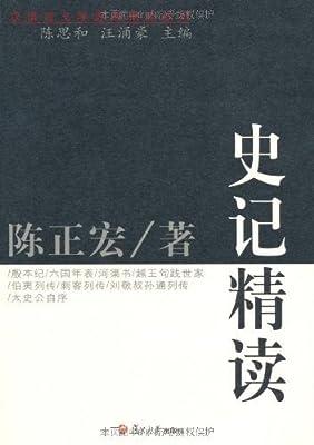 史记精读.pdf