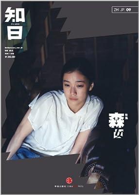 知日•森女.pdf