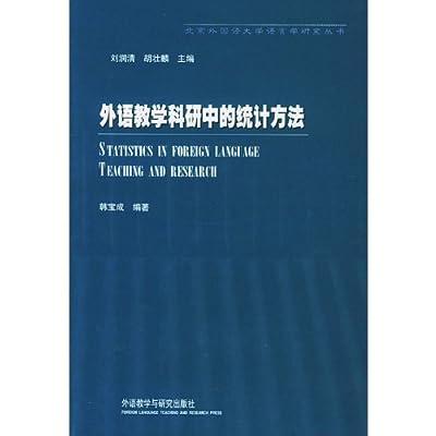 外语教学科研中的统计方法.pdf