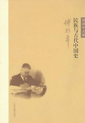 民族与古代中国史/傅斯年文集.pdf