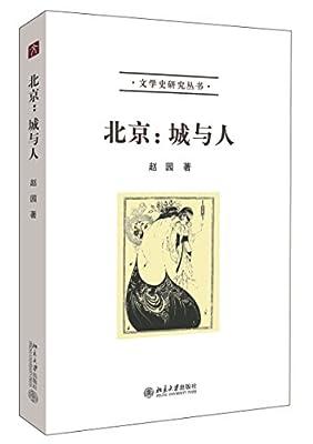 北京:城与人.pdf