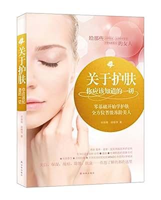 关于护肤,你应该知道的一切:零基础开始学护肤.pdf