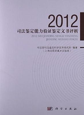2012司法鉴定能力验证鉴定文书评析.pdf