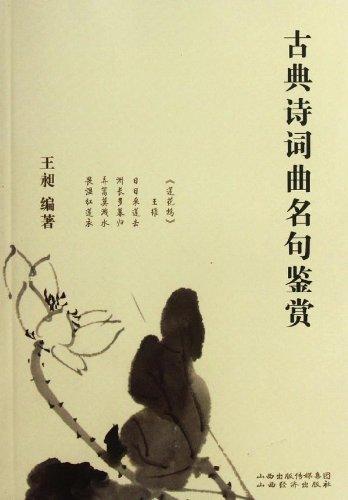 古典诗词名句_中国诗词大全名句_读书名言名句大全