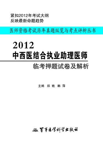 2012中西医结合执业助理医师临考押题试卷及解析