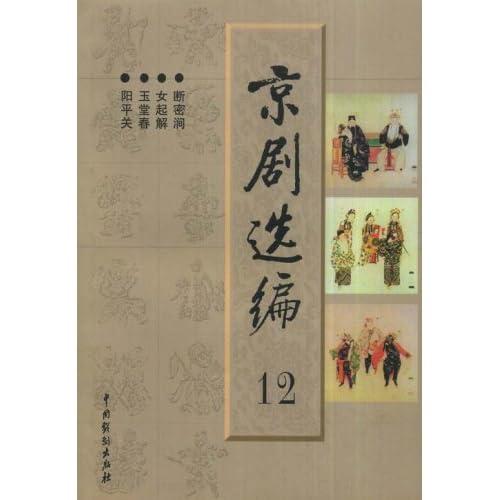 中国京剧艺术网曲谱库-京剧选编12 平装