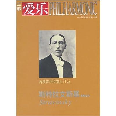 ...2010年第5期 总第130期 古典音乐欣赏入门23 斯特拉文斯基