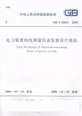 电力装置的电测量仪表装置设计规范.pdf