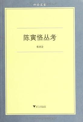 六合丛书:陈寅恪丛考.pdf