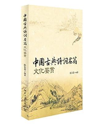 中国古典诗词名篇文化鉴赏.pdf