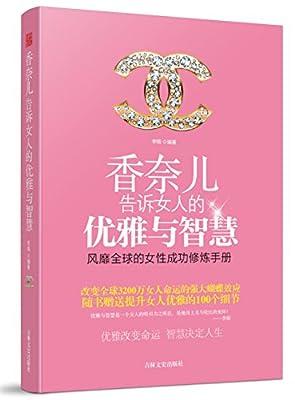 香奈儿告诉女人的优雅与智慧.pdf