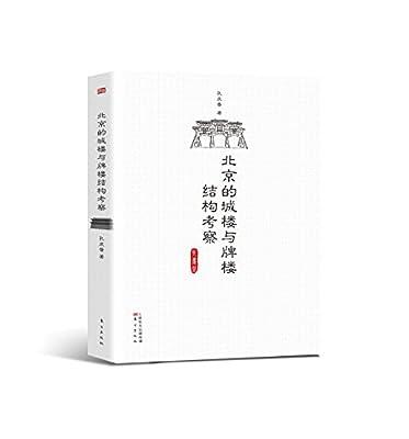 北京的城楼与牌楼结构考察.pdf