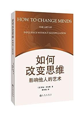 如何改变思维.pdf