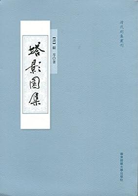 塔影园集.pdf