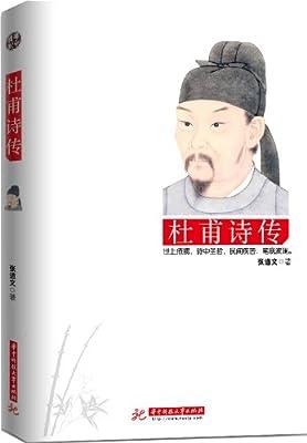 杜甫诗传.pdf