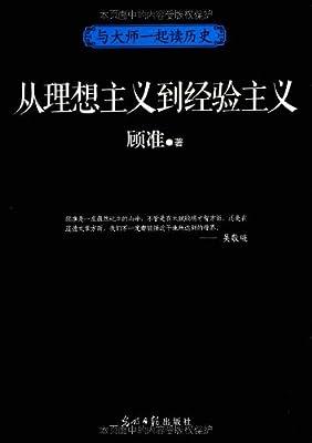 与大师一起读历史:从理想主义到经验主义.pdf