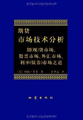 期货市场技术分析.pdf