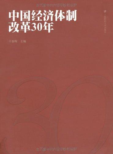 中国经济体制改革30年