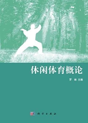 休闲体育概论.pdf