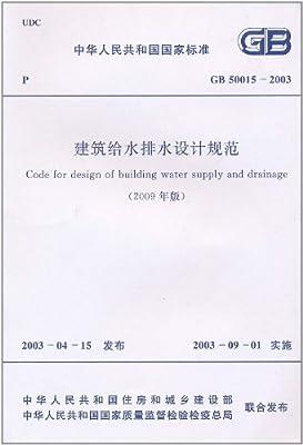 中华人民共和国国家标准:建筑给水排水设计规范.pdf