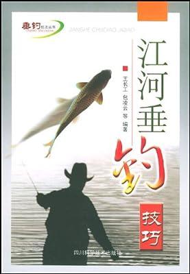 江河垂钓技巧.pdf
