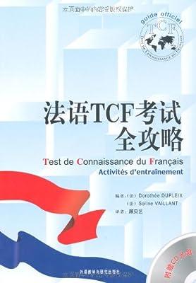 法语TCF考试全攻略.pdf