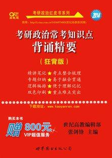 张剑峰2014年考研政治常考知识点背诵精要.pdf