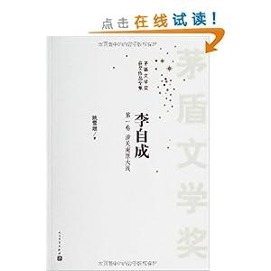 茅盾文学奖获奖作品全集:李自成(套装共10册) ¥201-120