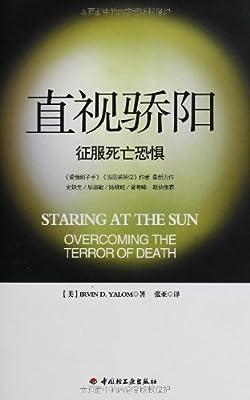 万千心理:直视骄阳:征服死亡恐惧.pdf