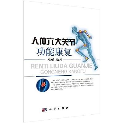 人体六大关节功能康复.pdf
