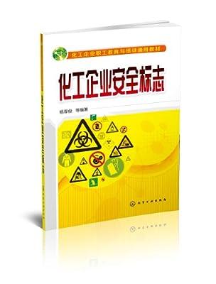 化工企业安全标识.pdf